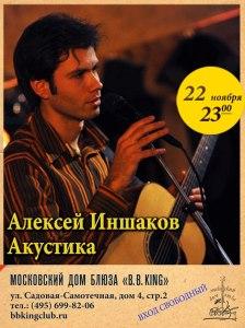 Афиша BBKing 22.11.14