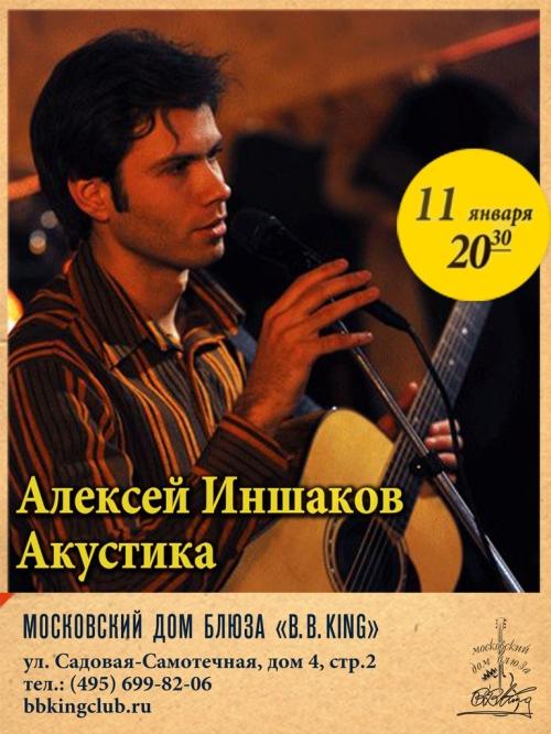 Афиша BBKing 11.01.15