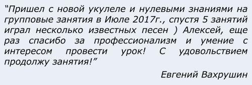 Цитата-Евгений
