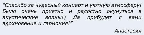 Цитата-Анастасия