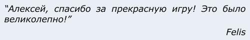 Цитата-Felis